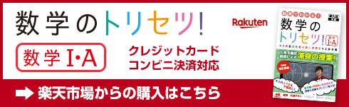 楽天_数学のトリセツ!数学Ⅰ・A