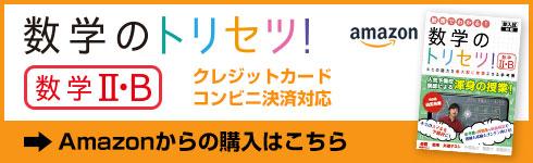 Amazon_数学のトリセツ!数学Ⅱ・B