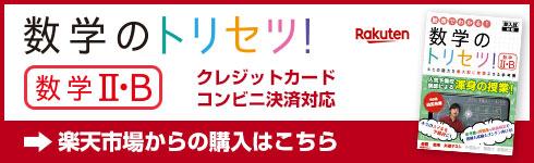 楽天_数学のトリセツ!数学Ⅱ・B