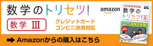 Amazon_数学のトリセツ!数学Ⅲ